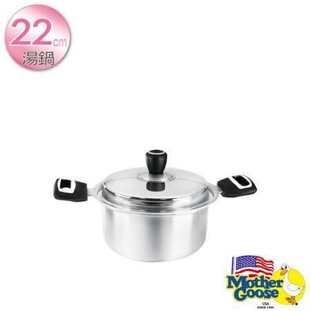 美國鵝媽媽 Mother Goose 凱特複合金導磁不鏽鋼湯鍋(22cm)