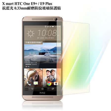 X_mart HTC Desire 820 抗藍光0.33mm耐磨玻璃保護貼