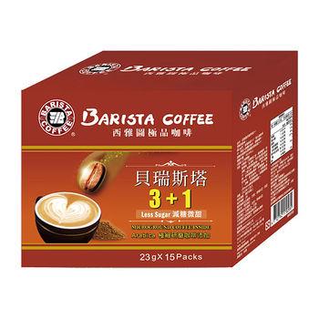 西雅圖貝瑞斯塔三加一咖啡23g*15入/盒