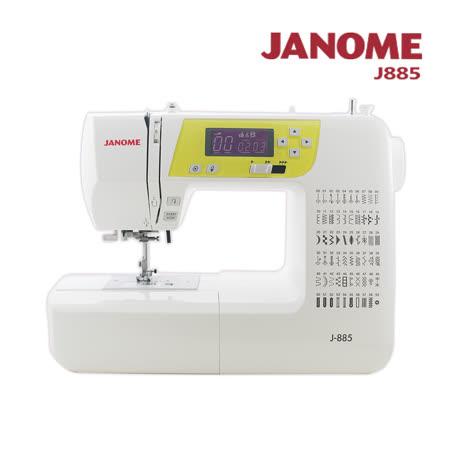 日本車樂美JANOME 電腦型全迴轉縫紉機J-885