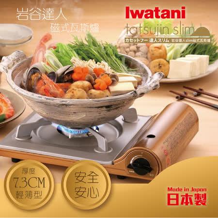 日本Iwatani岩谷達人slim磁式超薄型高效能瓦斯爐-日本製造(CB-AS-1)