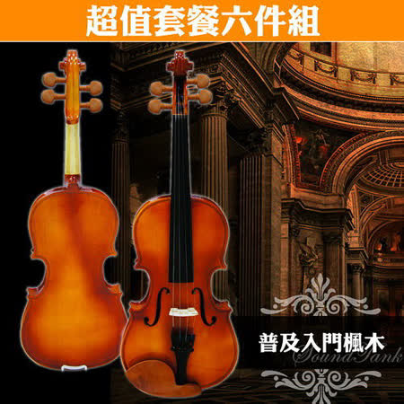 【美佳音樂】SoundTank 普及入門楓木/棗木小提琴.超值套餐六件組