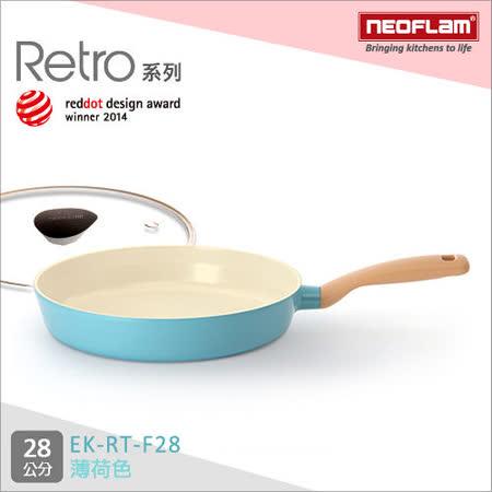 韓國NEOFLAM Retro系列 28m陶瓷不沾平底鍋+玻璃蓋(EK-RT-F28)