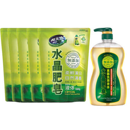 南僑 水晶肥皂洗衣用液体補充包1600g*5包+食器洗滌液体(洗碗精)1000ml/組