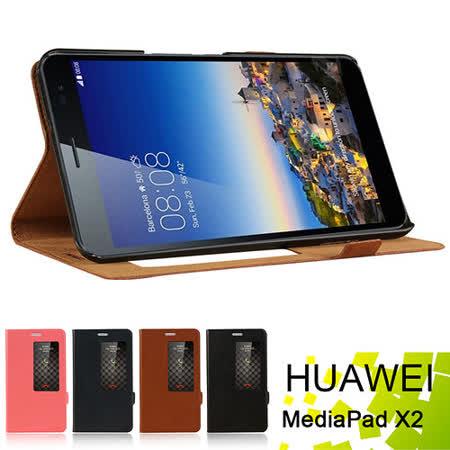 HUAWEI 華為 MediaPad X2 7.0 平板電腦專用視窗感應式牛皮皮套 保護套