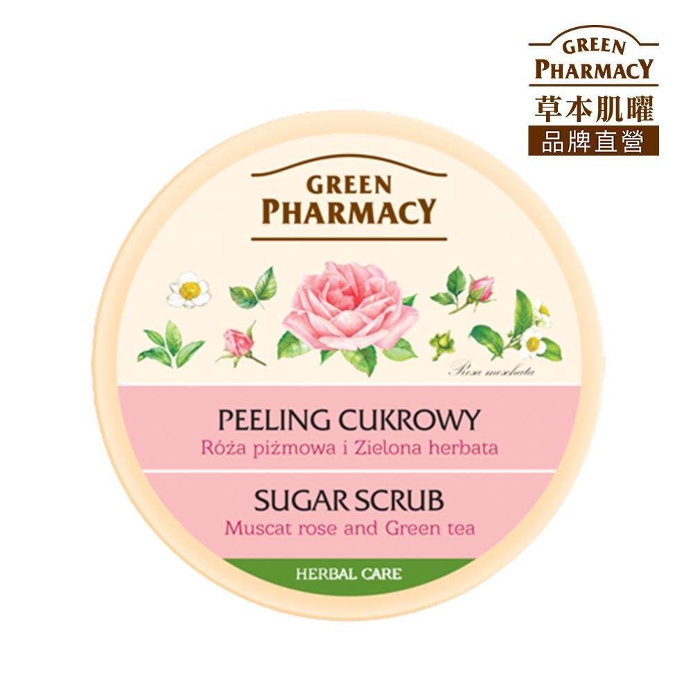 波蘭Green Pharmacy 洋甘菊&薑美體滋養霜