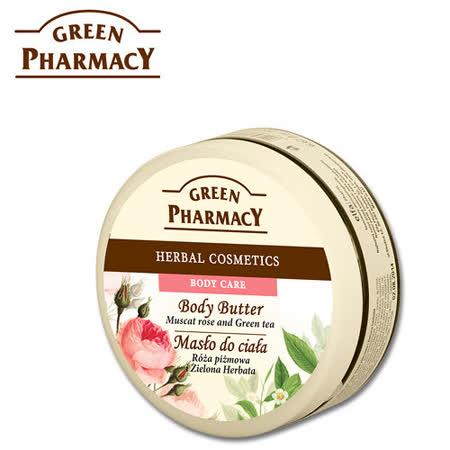 波蘭Green Pharmacy 葡萄玫瑰&綠茶美體滋養霜
