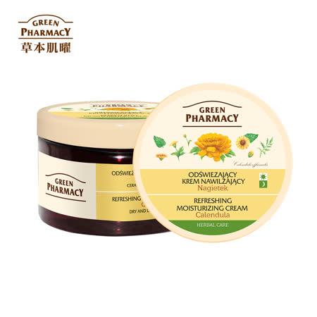 波蘭Green Pharmacy 金盞花清爽保濕面霜 (中油性缺水肌膚)