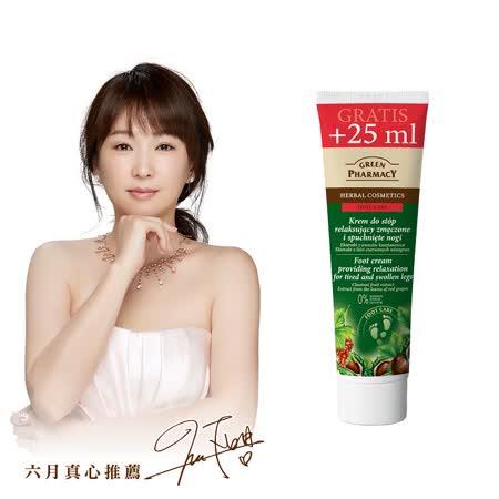 波蘭Green Pharmacy栗子&葡萄足部舒緩霜 100ml