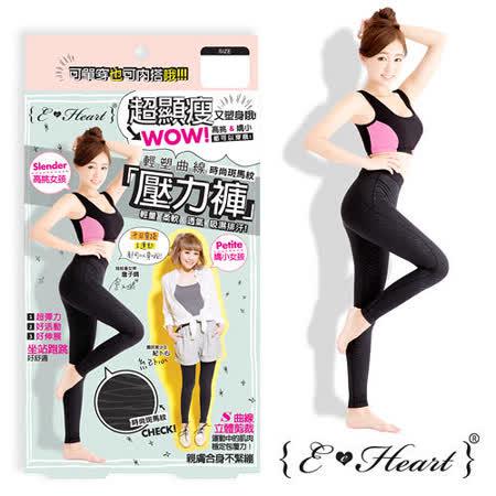 【E‧Heart】輕塑曲線壓力褲(時尚斑馬紋)