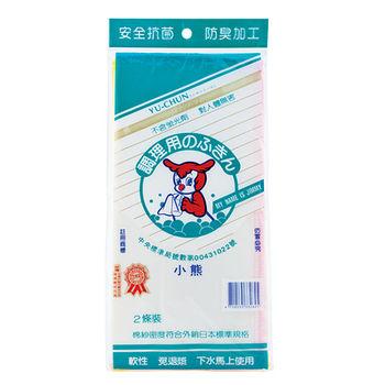 小熊 純棉軟性洗潔抹布(30*32cm) 2條入