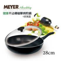 【MEYER】美國美亞健康不沾導磁單柄煎鍋28CM+玻璃蓋