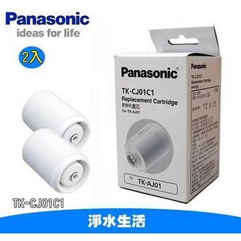 Panasonic 國際牌 公司貨 電解水機專用濾心 TK-CJ01C1 日本原裝 (適用TK-AJ01) (2入)