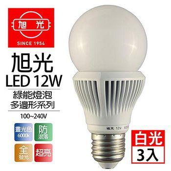 旭光 LED 12W 全周光 綠能燈泡 白光3入