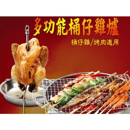 [百貨通]多功能桶仔雞爐 不鏽鋼 烤肉爐 烤雞爐