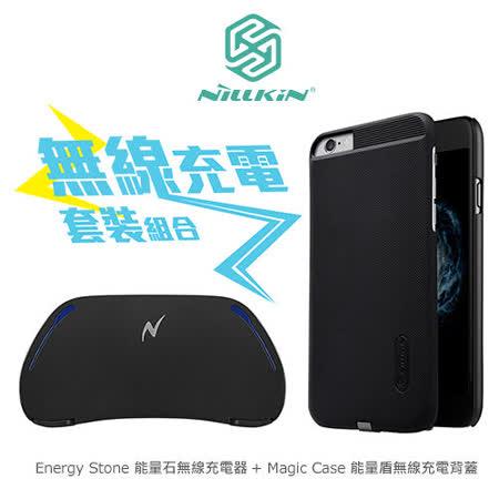 NILLKIN 能量石無線充電器 (SE)+IPHONE 6 Plus 能量盾無線充電接收背蓋 優惠組合