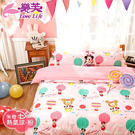 【樂芙】迪士尼系列-單人三件式被套床包組(米奇熱氣球-粉)