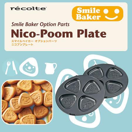 recolte 日本麗克特 Smile Baker 微笑鬆餅機專用三角烤盤