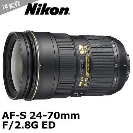 Nikon AF-S 24-70mm f2.8G ED (平輸)