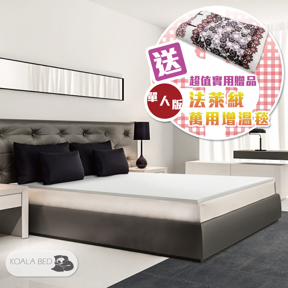 ~ Koala Bed ~ 3cm厚 全平面竹炭記憶床墊 大和防蟎抗菌床套 單人加大~寬: