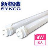 【SYNCO 新格牌】LED-9W 2尺 T5一體成型串接燈管-8入