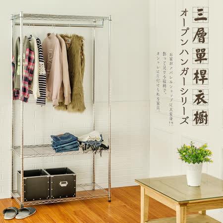 【現代生活收納館】90*45*180三層單桿衣櫥架/鐵架/鍍鉻層架/波浪架/置物架