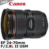 Canon EF 24-70mm F2.8L II USM 大光圈鏡頭(平輸)