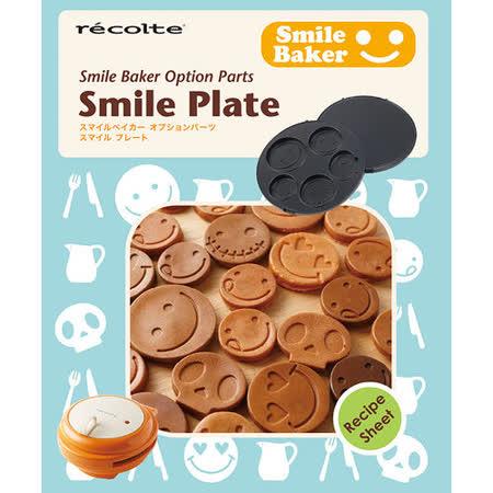 recolte 日本麗克特 Smile Baker 微笑鬆餅機專用 微笑烤盤