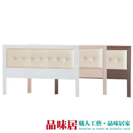 【品味居】艾華5尺水鑽皮革雙人床頭片(三色可選)