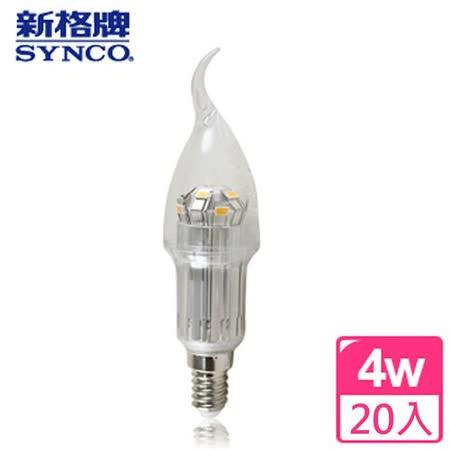 【SYNCO 新格牌】LED 4W 超廣角拉尾蠟燭燈泡-黃光20入