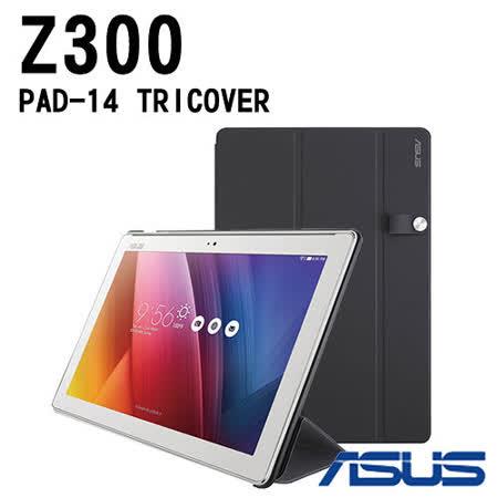 ASUS 華碩原廠 Zenpad Z300 PAD-14 TRICOVER 三折側翻保護套(黑/白色)【加送造型捲線器】