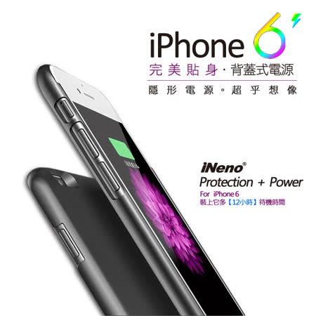 iNeno - iPhone6s / iPhone6 專用超薄背蓋式隱形電源