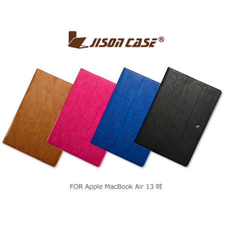 JisonCase Apple MacBook Air 13 吋 三折保護套