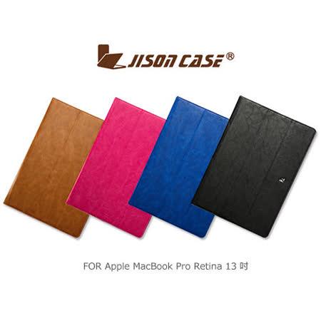 JisonCase Apple MacBook Pro Retina 13 吋 三折保護套