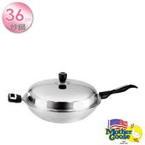 美國鵝媽媽 Mother Goose 凱特複合金導磁不鏽鋼炒鍋(36cm)