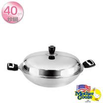 美國鵝媽媽 Mother Goose 凱特複合金導磁不鏽鋼炒鍋(40cm)