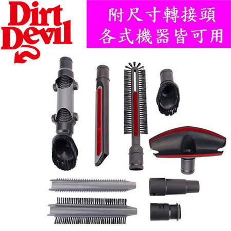 Dirt Devil Clean Kit 多功能全方位清潔組