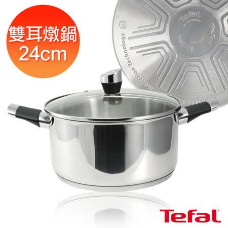 Tefal法國特福 藍帶不鏽鋼系列24cm雙耳燉鍋(加蓋)