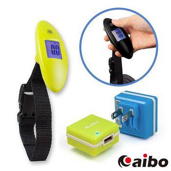 旅遊必備 aibo 迷你小方塊USB充電器+彩色手提電子旅行秤 ..