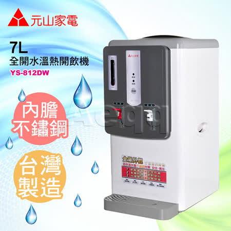 【元山牌】全開水溫熱開飲機YS-812DW