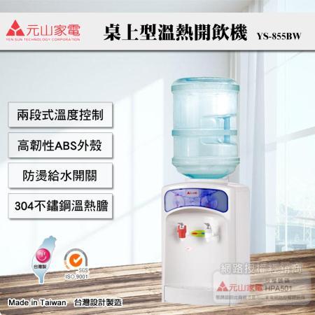 【元山牌】桶裝水溫熱開飲機YS-855BW