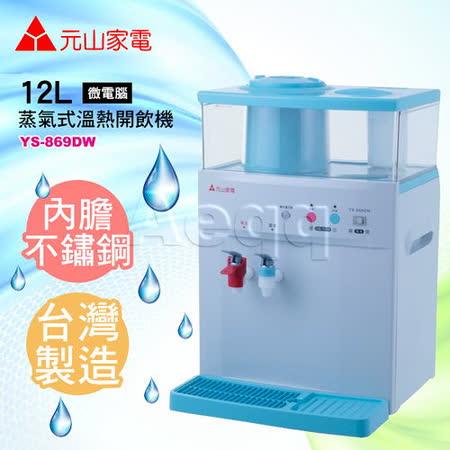 【元山牌】微電腦蒸汽式溫熱開飲機YS-869DW