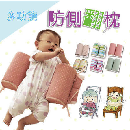 台灣總代理【FA0006】日本SANDEXICA多功能嬰兒防側翻枕/安全座椅固定嬰兒床必備