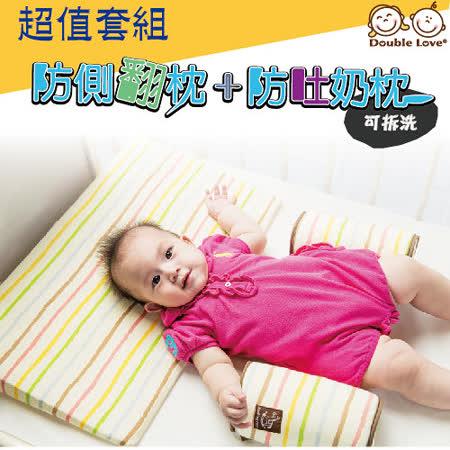 台灣總代理-超值【A50003】日本sandexica暢銷孕婦枕側睡枕三角枕嬰兒枕防吐奶枕+防側翻枕二件套組(嬰兒床彌月禮)
