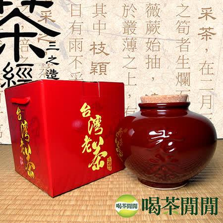 【喝茶閒閒】私房甕藏陳年老茶(300公克/甕)