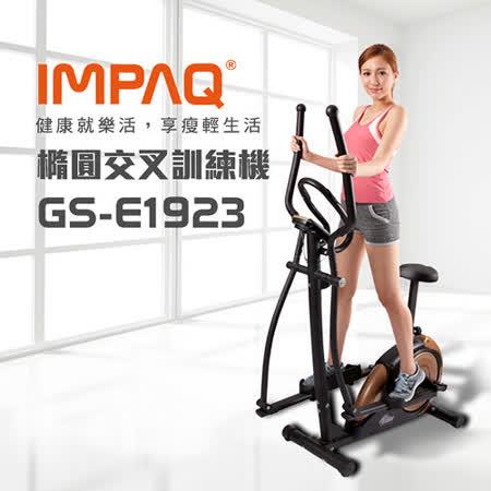橢圓交叉訓練機 GS-E1923 /兩用健身車/ 健身器材/飛輪/健身車/跑步機專賣/IMPAQ英沛克
