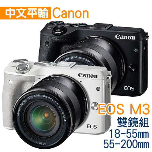 Canon EOS M3+18-55mm+55-200mm 雙鏡組(中文平輸)-送單眼相機包+強力大吹球+拭鏡布+清潔液+高透光保護貼