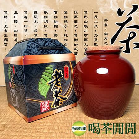 【喝茶閒閒】懷舊甕藏陳年老茶(300公克/甕)