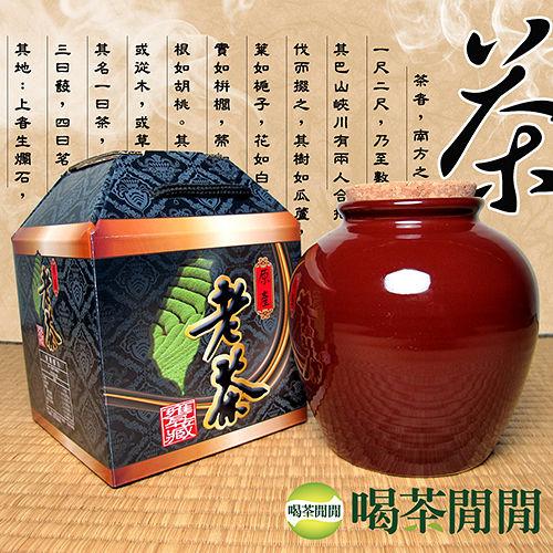 ~喝茶閒閒~懷舊甕藏陳年老茶^(300公克甕^)