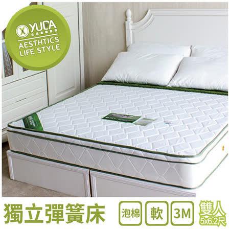 【YUDA】法式柔情【3M防潑水+24CM】5尺雙人 高碳鋼三線 獨立筒床墊/彈簧床墊